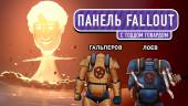 Онлайновый апокалипсис в Fallout 76 и прямая речь Тодда Говарда