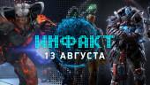 «Инфакт» от 13.08.2018 — QuakeCon 2018: геймплей DOOM, PvP в Fallout 76, Let It Die для PC, сериал от Apple и Ubisoft…