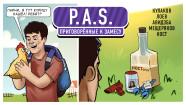 P.A.S. Приговорённые к замесу