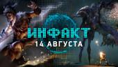 «Инфакт» от 14.08.2018 — Bethesda и Steam, факты о Anthem, релизный трейлер Spider-Man, новая игра Devolver Digital…