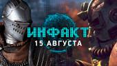 «Инфакт» от 15.08.2018 — Fallout 76 и друзья, в Китае запретили Monster Hunter, Dark Souls на Switch, Jagged Alliance 2…