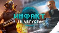 «Инфакт» от 16.08.2018 — Трейлер Battlefield V, бета «королевской битвы» Black Ops 4, новая Rune, будущее TimeSplitters…