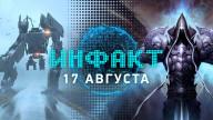 «Инфакт» от 17.08.2018 — Симулятор бомжа, геймплей Generation Zero, Diablo III для Switch, Sniper: Ghost Warrior Contracts…