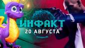 «Инфакт» от 20.08.2018 — Читера в GTA Online засудили, Steam будет Twitch, Spyro перенесли, конец Forza Horizon 2…