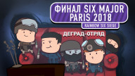 Rainbow Six Siege — Финал Six Major Paris 2018