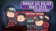 Rainbow Six Siege — Финал Six Major Paris 2018