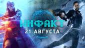 «Инфакт» от 21.08.2018 — «Бета» Battlefield V и Dying Light: Bad Blood, геймплей The Waylanders и Just Cause 4, HITMAN 2…