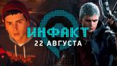 «Инфакт» от 22.08.2018 — Даты выхода Devil May Cry 5 и Shenmue III, анонс Desperados III, детали Life is Strange 2…