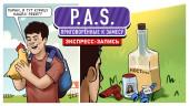 P.A.S. Приговорённые к замесу (экспресс-запись)