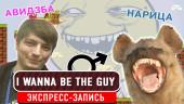 I Wanna Be the Guy. Стать парнем! (экспресс-запись)