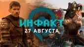 «Инфакт» от 27.08.2018 — Новая «Игра престолов», бесплатная For Honor, геймплей World War 3, Sekiro: Shadows Die Twice…