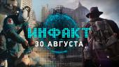 «Инфакт» от 30.08.2018 — Рекорд Cyberpunk 2077, сюжетка «ГВИНТА», мультиплеер Shovel Knight, геймплей The Sinking City…