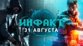 «Инфакт» от 31.08.2018 — SCUM, перенос Battlefield V, геймплей Prey for the Gods, соло-режим в Hunt: Showdown, Remedy…