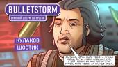 Bulletstorm: Full Clip Edition. Бранный шторм по-русски