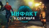 «Инфакт» от 06.09.2018 — Геймплей The Cycle, релиз INSOMNIA: The Ark, апдейт PUBG, инструменты HITMAN 2, Fallout 76…