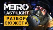 Разбор сюжета «Метро 2033: Луч надежды»