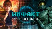 «Инфакт» от 11.09.2018 — Halo 5 на PC, Project Judge от авторов Yakuza, даты релиза Dead or Alive 6 и Left Alive, «Веном»…