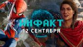 «Инфакт» от 12.09.2018 — Ещё раз в Spider-Man, Assassin's Creed Odyssey без маркеров, The Last Remnant, Pokemon GO…