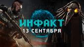«Инфакт» от 13.09.2018 — Королевская битва Black Ops 4, альфа «Мора», экранизация Alan Wake, DLC для Spintires: MudRunner…