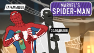 Marvel's Spider-Man. Он хотел бы летать над Манхэттеном!