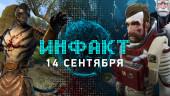 «Инфакт» от 14.09.2018 — Геймплей новой TES и Warhammer: Chaosbane, Halo 5 не будет на ПК, дневник The Sinking City…