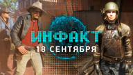 «Инфакт» от 18.09.2018 — Показ Fallout 4: New Vegas, локации Red Dead Redemption 2, продажи Shadow of the Tomb Raider…