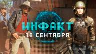 «Инфакт» от 18.09.2018 — Показ Fallout 4: New Vegas, локации Red Dead Redemption 2, продажи Shadow of the Tomb Raider…