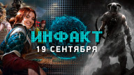 «Инфакт» от 19.09.2018 — Релиз «ГВИНТА», The Elder Scrolls VI, Black Ops 4: Blackout, Ray Traced в Metro: Exodus…