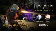 Destiny 2: Отвергнутые. Охота началась!