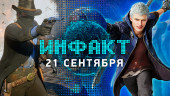 «Инфакт» от 21.09.2018 — Геймплей Red Dead Redemption 2, Devil May Cry 5, Call of Cthulhu, PUBG и Castlevania для PS4…