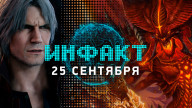 «Инфакт» от 25.09.2018 — Экранизация Diablo, микротранзакции в Devil May Cry 5, Super Seducer 3, дата выхода World War 3…