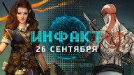 «Инфакт» от 26.09.2018 — Охота в Red Dead Redemption 2, релиз Pathfinder: Kingmaker, игры Telltale, Mark of the Ninja…