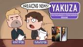 Yakuza. Рассказываем и показываем Японию
