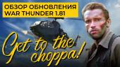 War Thunder 1.81. Вертолёты в игре!