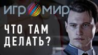 Игромир 2018. День 1