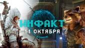 «Инфакт» от 11.10.2018 — Каст «Ведьмака» от Netflix, переиздание Assassin's Creed III, Джеймс Ганн и «Отряд самоубийц»…