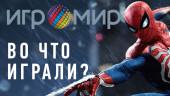 Игромир 2018. День 2 — самые актуальные игры!