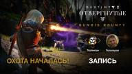 Destiny 2: Отвергнутые. Ещё одна битва