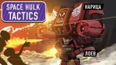 Space Hulk: Tactics. Терминатор во чреве кита