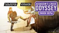 Assassin's Creed: Odyssey. Пинок веры