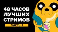 48 ЧАСОВ ЛУЧШИХ СТРИМОВ, часть 1