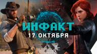 «Инфакт» от 17.10.2018 — Black Ops 4 и PUBG, трейлер Battlefield V, персонажи Control, издатель Cyberpunk 2077…