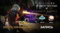 Destiny 2: Отвергнутые. Заключительная охота