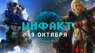 «Инфакт» от 19.10.2018 — Кампания Battlefield V, Diablo 4 и BlizzCon 2018, трейлеры Red Dead Redemption 2 и SoulCalibur VI…