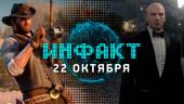 «Инфакт» от 22.10.2018 — Red Dead Redemption 2 на ПК, бесплатный эпизод HITMAN, геймплей Project Nova, Black Ops 4…