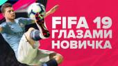 FIFA 19 глазами новичка