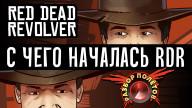 Разбор полетов. Red Dead Revolver