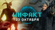 «Инфакт» от 23.10.2018 — Silent Hill и MGS, шмот из Devil May Cry 5, Agony Unrated, «бета» Artifact, новое в Tetris…