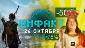 «Инфакт» от 24.10.2018 — Даты следующих распродаж в Steam, релиз «ГВИНТА», уровни HITMAN 2, «бета» Atomic Heart, God of War…