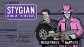 Stygian: Reign of the Old Ones. Ужасы нашего городка